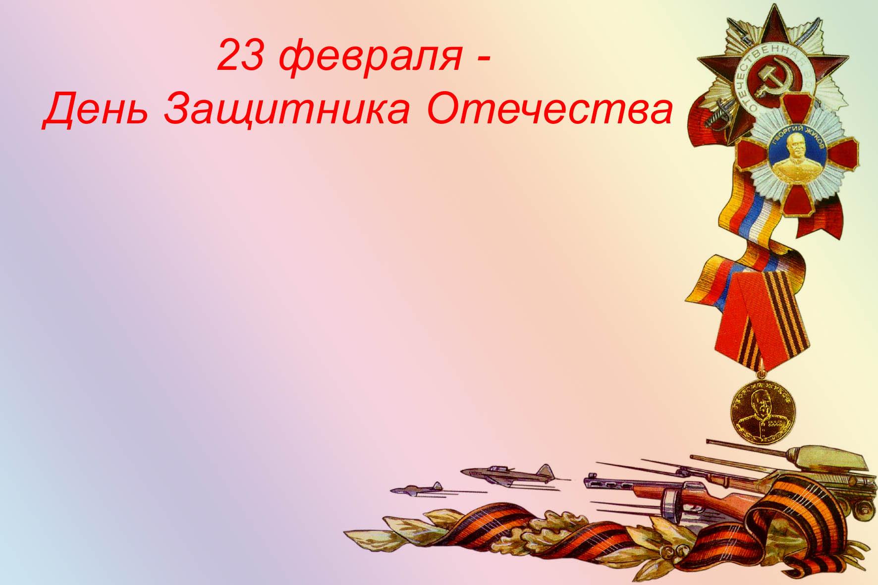 Открытки к дню армии своими руками - Поделки к 23 февраля своими руками для детей 6-10 лет